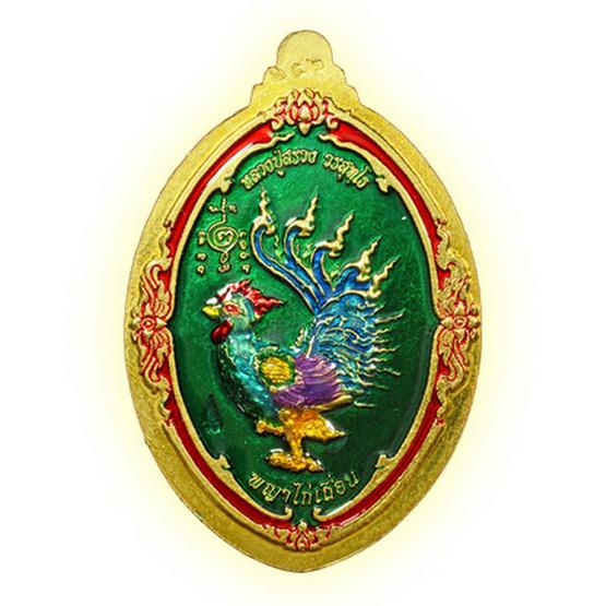 เหรียญพญาไก่เศรษฐีนำโชค เนื้อทองเหลืองลงยาเขียว ปี 60