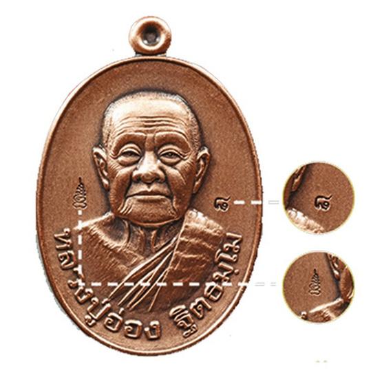 เหรียญหลวงปู่อ่อง วัดสิงหาญ ไตรมาส 58 เนื้อรมซาติน