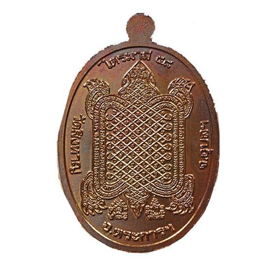 เหรียญหลวงปู่อ่อง วัดสิงหาญ ไตรมาส 58 เนื้อทองแดงรมมันปู