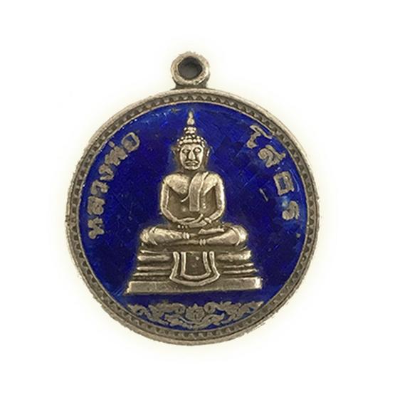 เหรียญหลวงพ่อโสธร รุ่นสร้างพระอุโบสถ เนื้อเงินลงยา ปี 36
