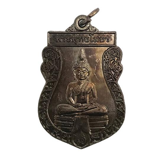 เหรียญหลวงพ่อโสธร มงคลสัตตวัฒน์ เนื้อทองแดงรมดำ ปี 55