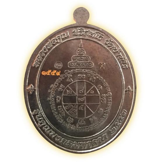 เหรียญทวิมงคล คูณมงคลมหาลาภ เนื้อทองแดงรมดำ พิมพ์ใหญ่