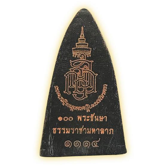 หลวงปู่ทวด พิมพ์ใหญ่ปลายแหลม รุ่น 100 พระชันษา ญสส.ทองแดงรมดำ ปี 56