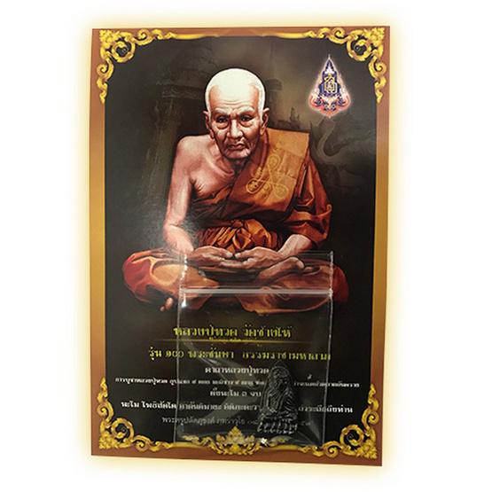 หลวงปู่ทวด พิมพ์เล็กปลายแหลม รุ่น 100 พระชันษา ญสส.ทองแดงรมดำ ปี 56