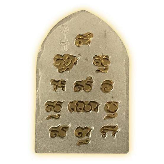 เหรียญพระไพรีพินาศ พิมพ์ซุ้ม ชุบสามกษัตริย์ ปี 45