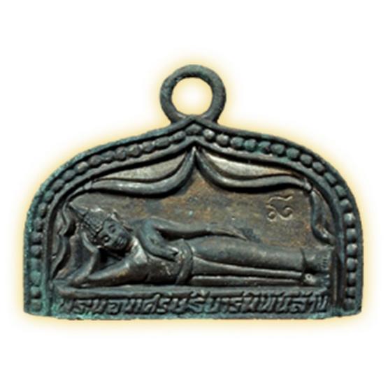 เหรียญพระนอนพุทธชัยมงคล หล่อโบราณ เนื้อรมดำ