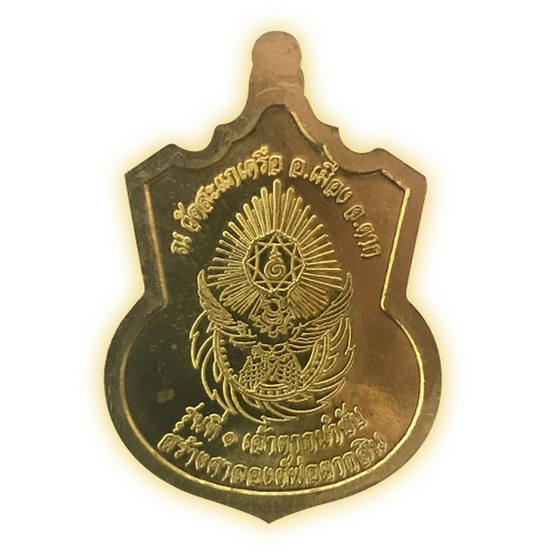 เหรียญสมเด็จพระเจ้าตากสิน เนื้อทองฝาบาตร