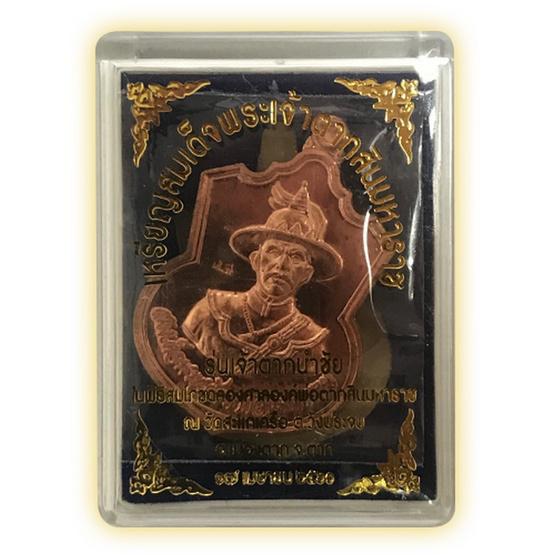 เหรียญสมเด็จพระเจ้าตากสิน เนื้อทองแดง