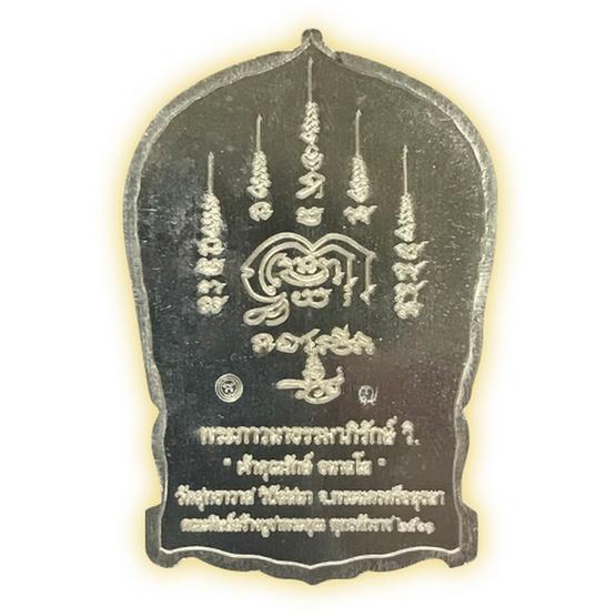 เหรียญหลวงปู่ปาน เนื้อเงินลงยา 3 สี