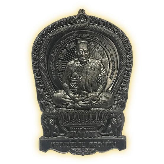 เหรียญนั่งพาน หลวงปู่ปาน เนื้อนวโลหะ