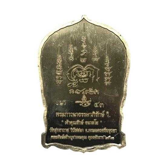 เหรียญนั่งพาน หลวงปู่ปาน เนื้ออัลปาก้า ลงยาจีวร ขาว ฟ้า
