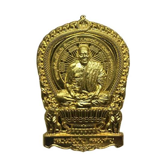 เหรียญนั่งพาน หลวงปู่ปาน เนื้อทองลำอู่ กะไหล่ทอง