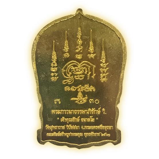 เหรียญนั่งพาน หลวงปู่ปาน เนื้อทองฝาบาตร ลงยาจีวร เขียว น้ำเงิน แดง
