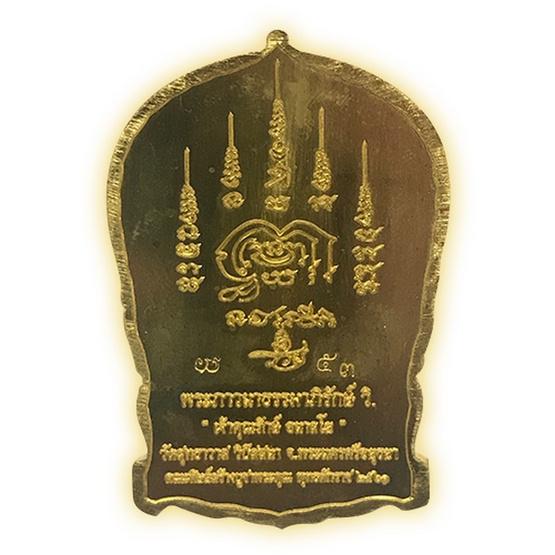 เหรียญนั่งพาน หลวงปู่ปาน เนื้อทองฝาบาตรลงยาจีวร ขาว แดง น้ำเงิน