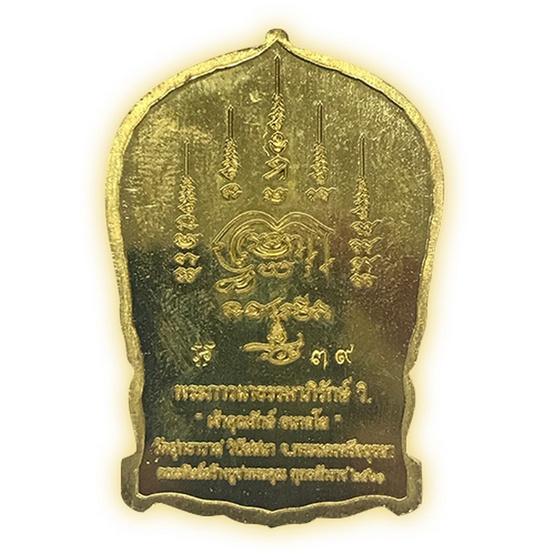 เหรียญนั่งพาน หลวงปู่ปาน เนื้อทองฝาบาตร ลงยาจีวร น้ำเงิน แดง