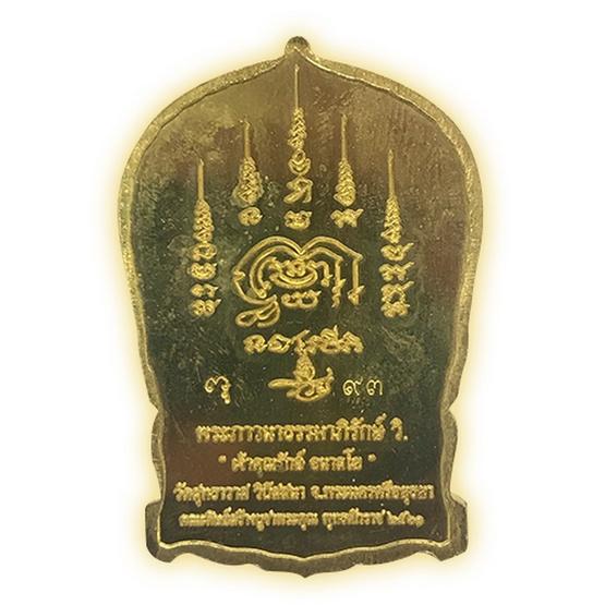 เหรียญนั่งพาน หลวงปู่ปาน เนื้อทองฝาบาตร ลงยาจีวร ดำ ขาว