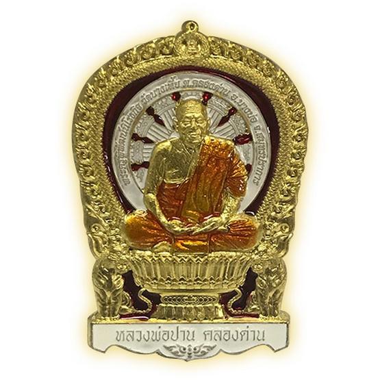 เหรียญนั่งพาน หลวงปู่ปาน เนื้อทองฝาบาตรลงยาจีวร ขาว แดง