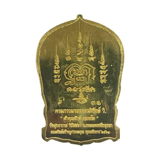 เหรียญนั่งพาน หลวงปู่ปาน เนื้อทองฝาบาตร ลงยาจีวร ขาว แดง