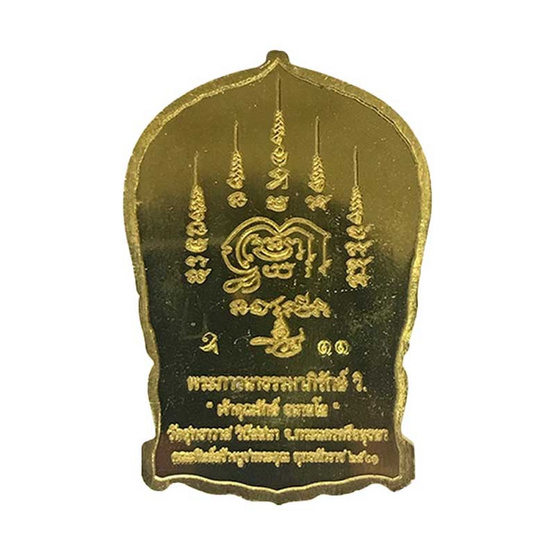 เหรียญนั่งพาน หลวงปู่ปาน เนื้อทองฝาบาตร ลงยาจีวร แดง น้ำเงิน