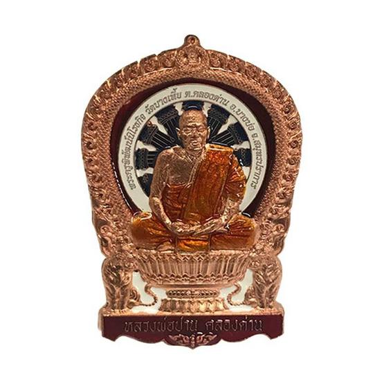 เหรียญนั่งพาน หลวงปู่ปาน เนื้อทองแดงผิวไฟ ลงยาจีวร ธงชาติ