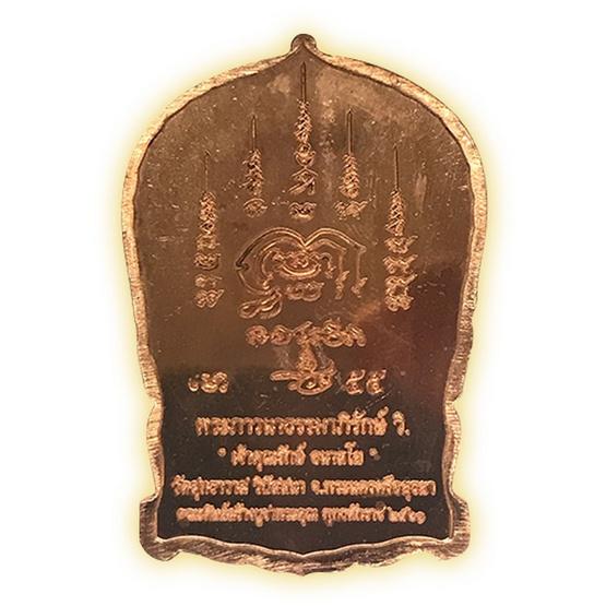 เหรียญนั่งพาน หลวงปู่ปาน เนื้อทองแดงผิวไฟ ลงยาจีวร น้ำเงิน แดง