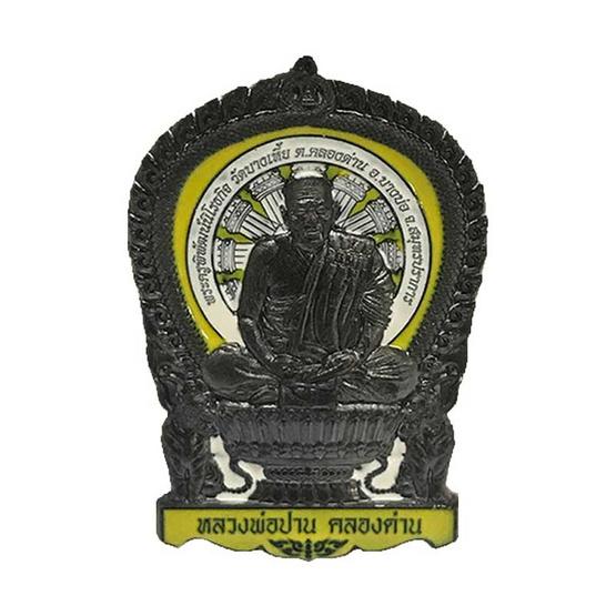 เหรียญนั่งพาน หลวงปู่ปาน เนื้อทองแดงผิวโบราณ ลงยาเหลือง ขาว