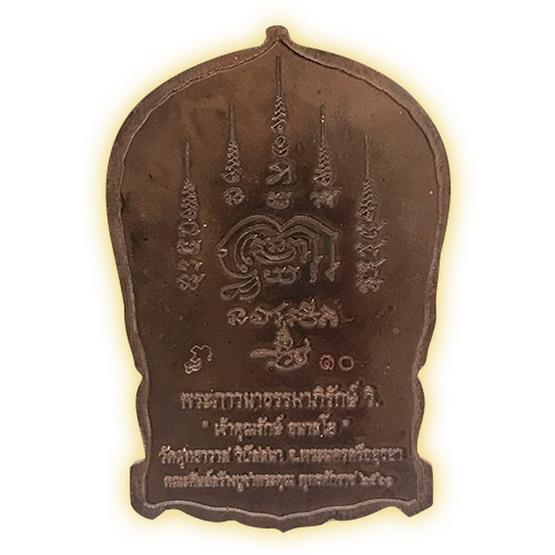 เหรียญนั่งพาน หลวงปู่ปาน เนื้อทองแดงผิวรุ้ง