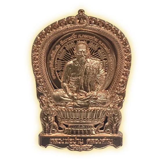 เหรียญนั่งพาน หลวงปู่ปาน เนื้อทองแดงผิวไฟ