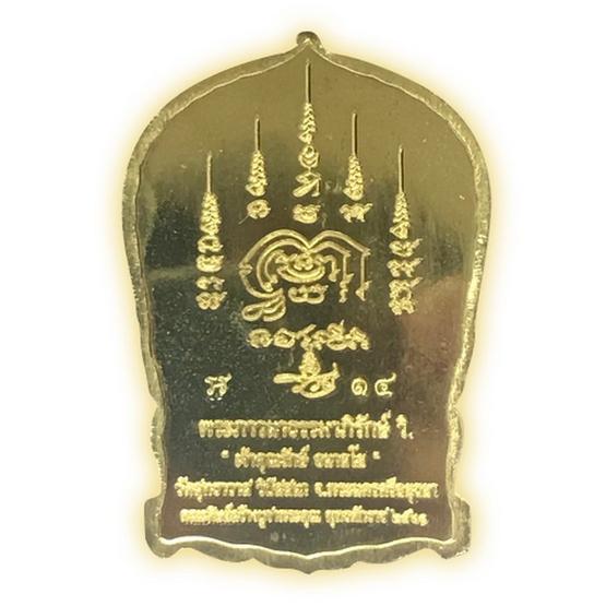 เหรียญนั่งพาน หลวงปู่ปาน เนื้อทองฝาบาตร