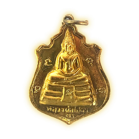 เหรียญหลวงพ่อโสธร หลัง 9 รัชกาล เนื้อกะไหล่ทอง ปี 14