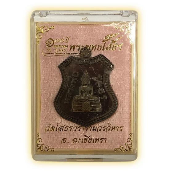 เหรียญ 100 ปีพระพุทธโสธร เนื้อทองแดงรมดำ ปี 60