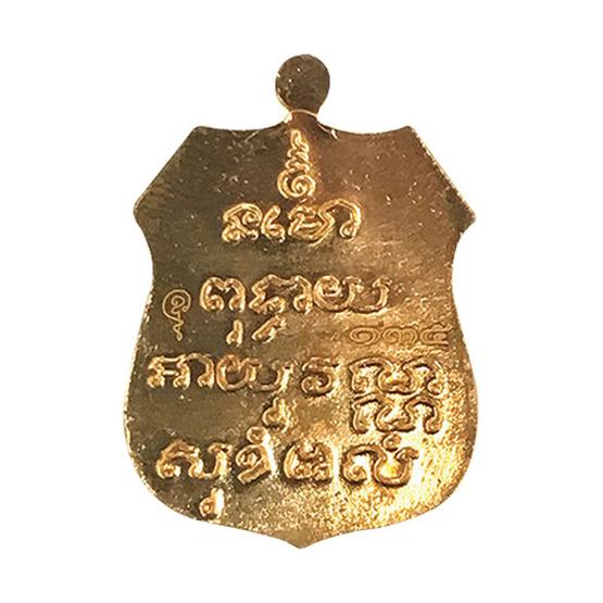 เหรียญหลวงพ่อโสธรย้อนยุค เนื้อทองทิพย์ ปี 60