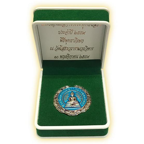 เหรียญนมัสการพระพุทธโสธร เนื้อกะไหล่เงินลงยาฟ้า  ปี 59