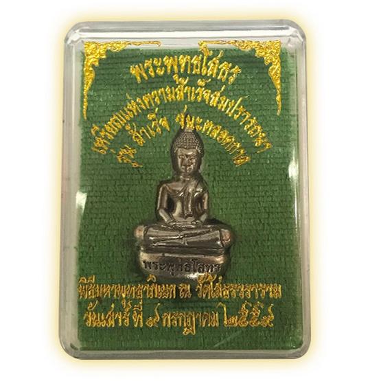 พระพุทธโสธร ลอยองค์ สำเร็จชนะตลอดกาล เนื้อนวะ ปี 59