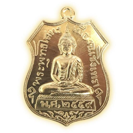 เหรียญพระพุทธโสธรหลังยันต์ สำเร็จชนะตลอดกาล เนื้ออัลปาก้า ปี 59