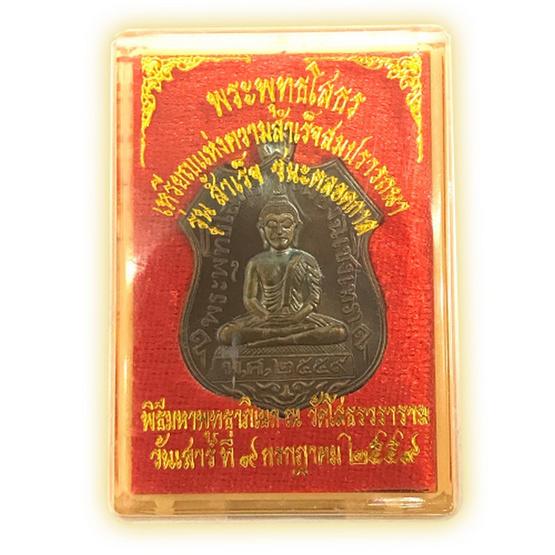 เหรียญพระพุทธโสธรหลังยันต์ สำเร็จชนะตลอดกาล เนื้อชนวน ปี 59