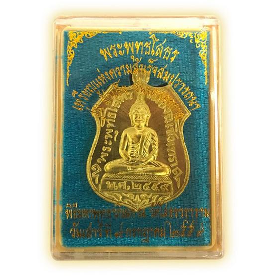 เหรียญพระพุทธโสธรหลังยันต์ สำเร็จชนะตลอดกาล เนื้อทองระฆัง ปี 59