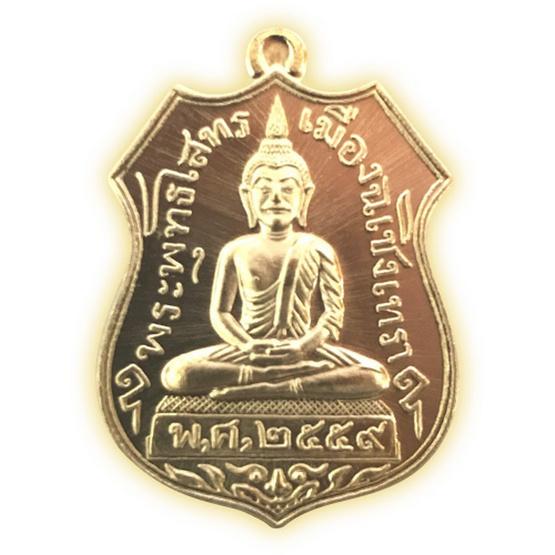 เหรียญพระพุทธโสธรหลังพระพิฆเนศ สำเร็จชนะตลอดกาล เนื้ออัลปาก้า ปี 59