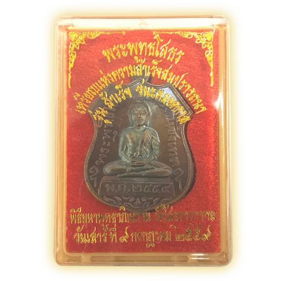 เหรียญพระพุทธโสธรหลังพระพิฆเนศ สำเร็จชนะตลอดกาล เนื้อชนวน ปี 59
