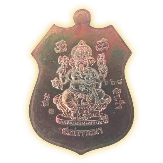 เหรียญพระพุทธโสธรหลังพระพิฆเนศ สำเร็จชนะตลอดกาล เนื้อทองแดงมันปู ปี 59