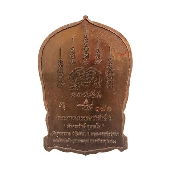 เหรียญนั่งพาน หลวงปู่ปาน เนื้อทองแดงผิวรุ้ง ลงยาขาว แดง
