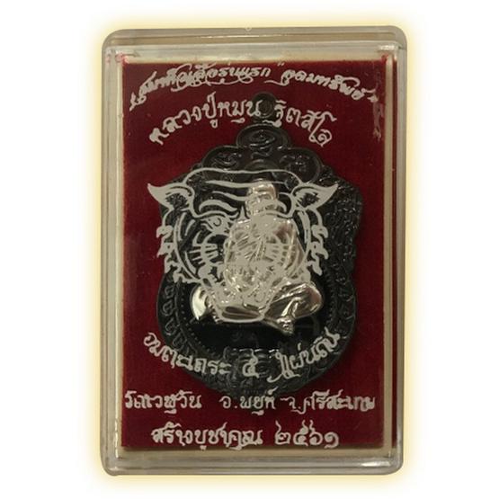 เหรียญเสมาหัวเสือรุ่นแรก หลวงปู่หมุน เนื้อนวะ หน้ากากเงิน