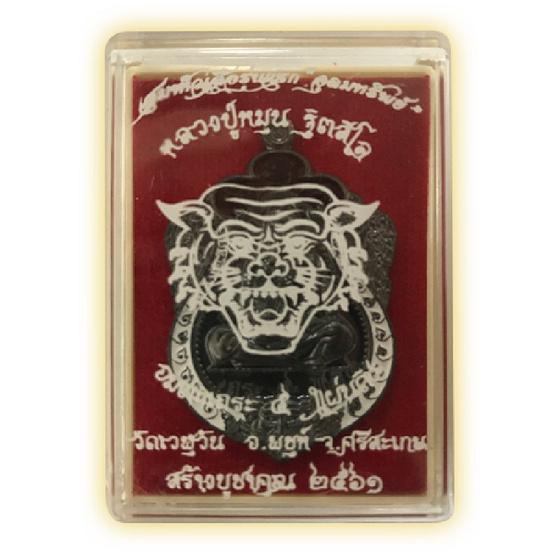 เหรียญเสมาหัวเสือรุ่นแรก หลวงปู่หมุน เนื้อนวะ ลงยา