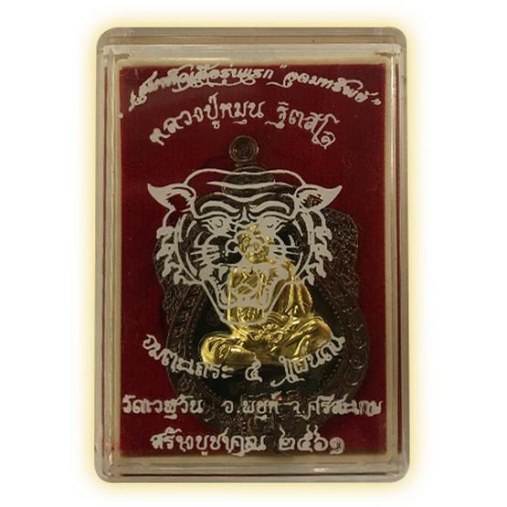 เหรียญเสมาหัวเสือรุ่นแรก หลวงปู่หมุน เนื้อทองแดงผิวรุ้งหน้ากากทองทิพย์