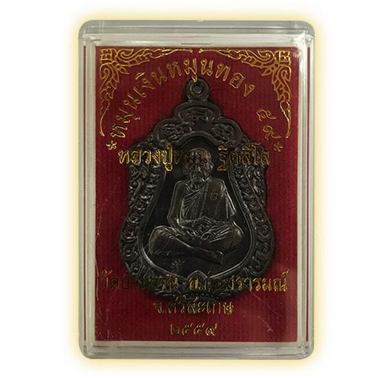 เหรียญเสมาหมุนเงินหมุนทอง เนื้อทองแดง รมดำ