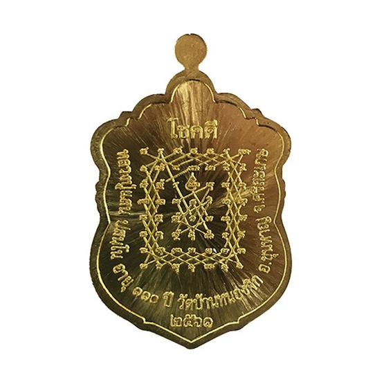 เหรียญเสมา หลวงปู่แสน รุ่นแสนโชคดี เนื้อทองฝาบาตร หน้ากากทองแดง
