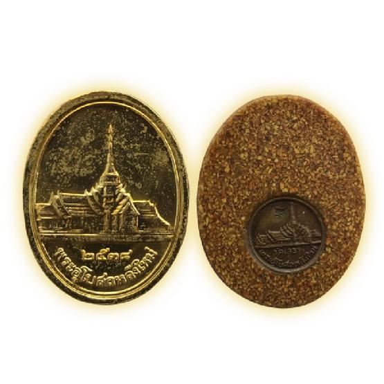 เหรียญคู่รูปไข่พิมพ์เล็ก หลวงพ่อโสธรกะไหล่ทองลงยาเขียวและเนื้อกระเบื้อง หน้า สธ. สร้างอุโบสถ ปี 38
