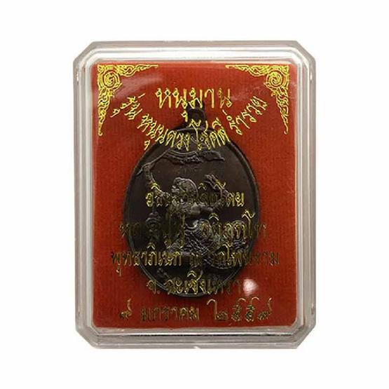 เหรียญหนุมานเชิญธงหนุนดวง หลวงปู่ฟู เนื้อนวะ