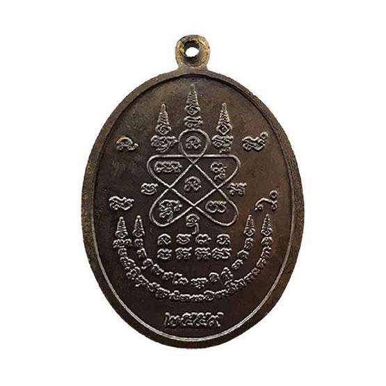 เหรียญหนุมานเชิญธงหนุนดวง หลวงปู่ฟู เนื้อทองแดงรมดำ