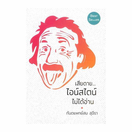 เสียดายไอน์สไตน์ไม่ได้อ่าน
